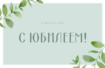 Поздравляем Чеботарева Ивана Андреевича!