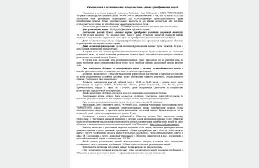 Уведомления о возможности осуществления права приобретения акций